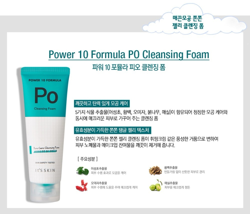 its_skin_power_10_formula_cleansing_foam_120ml_1.jpg